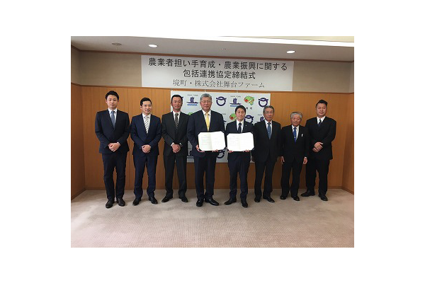 茨城県境町と農業者担い手育成・農業振興に関する包括連携協定を締結