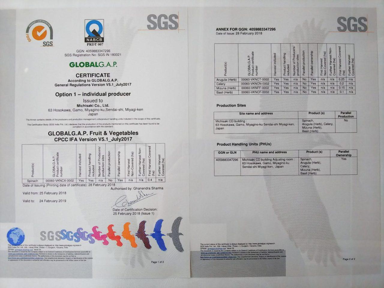 「株式会社みちさき」にて「GLOBAL G.A.P.」の認証を取得
