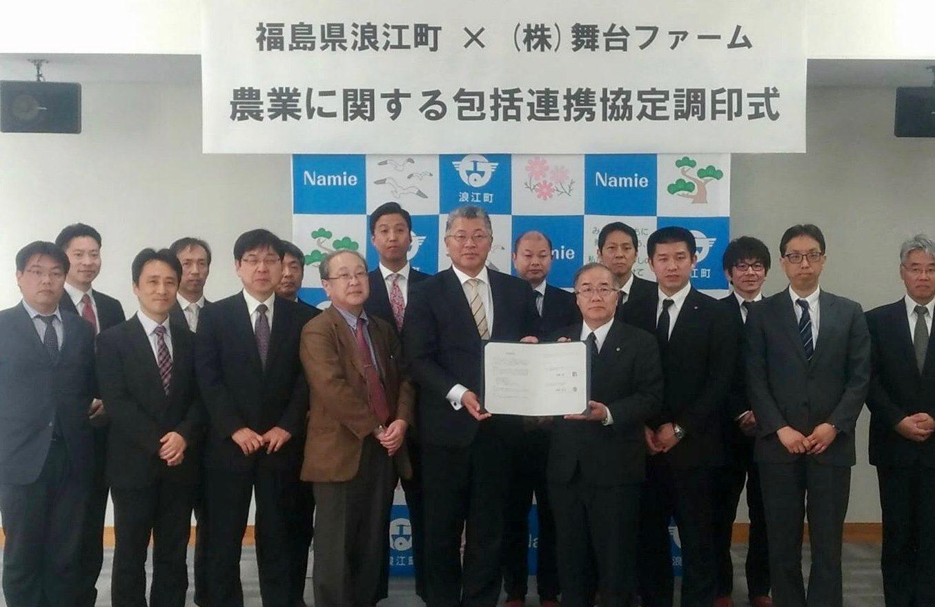 浪江町と「農業に関する包括連携協定」を締結