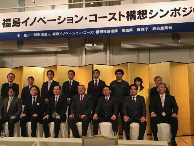第2回福島イノベーション・コースト構想シンポジウム 弊社代表にて特別講演