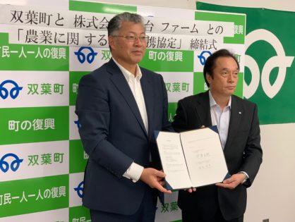 福島県双葉町と「農業に関する包括連携協定」を締結