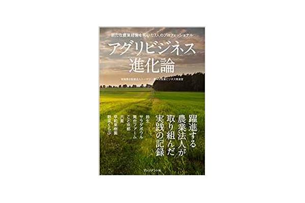 弊社代表取締役 針生信夫のインタビューが書籍化「アグリビジネス進化論-新たな農業経営を拓いた7人のプロフェッショナルー」