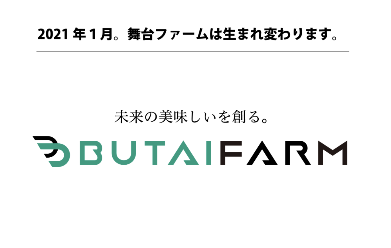 舞台ファームは企業ロゴ、コーポレート・アイデンティティを改定しました。